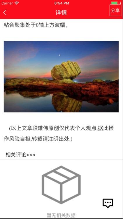 期货资讯-全球期货贵金属行情资讯软件 screenshot-6