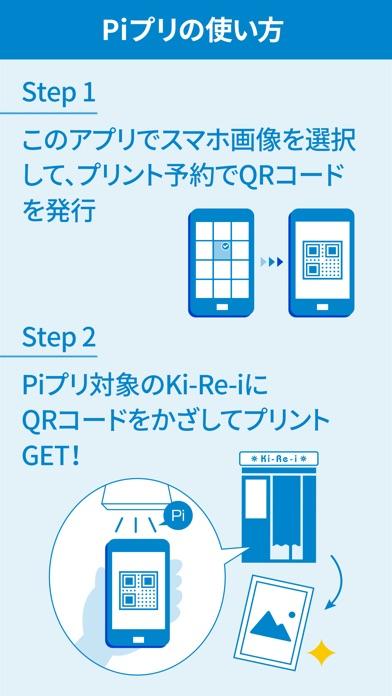 Ki-Re-i Photo(証明写真&写真プリント-ピプリ)紹介画像5