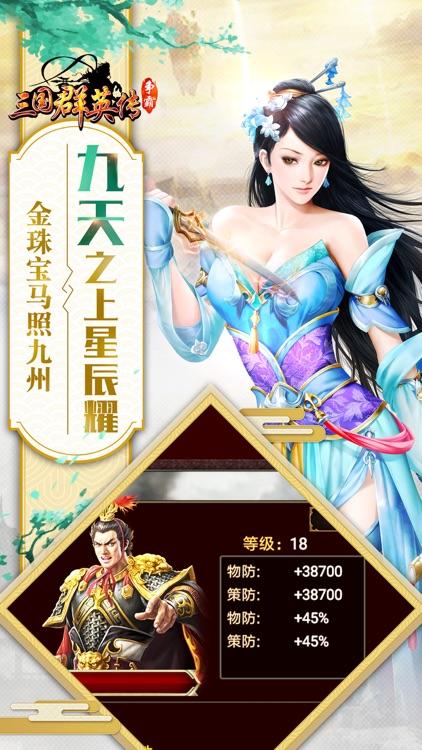 三国群英传-争霸(官方正版授权) screenshot-3