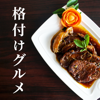 意識高い系FOODクイズ−格付けグルメ−-MIKU KURAKI