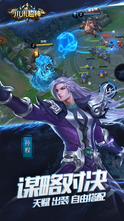 小米超神-5v5开黑策略MOBA手游 screenshot-6