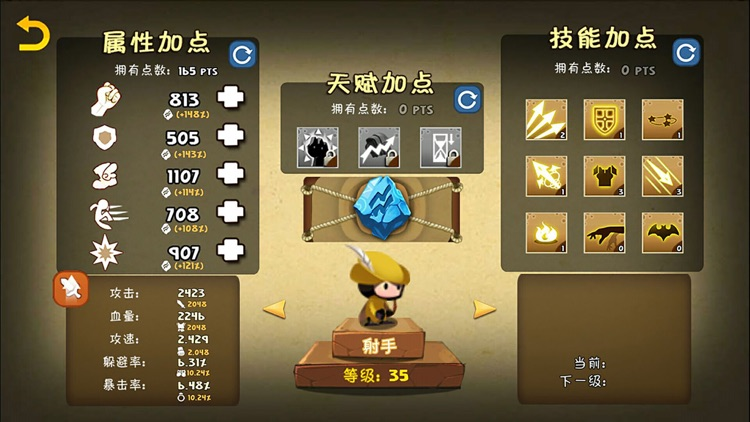 塔防骑士-天天玩策略塔防类游戏