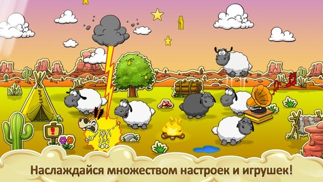 Игра трахни овечку