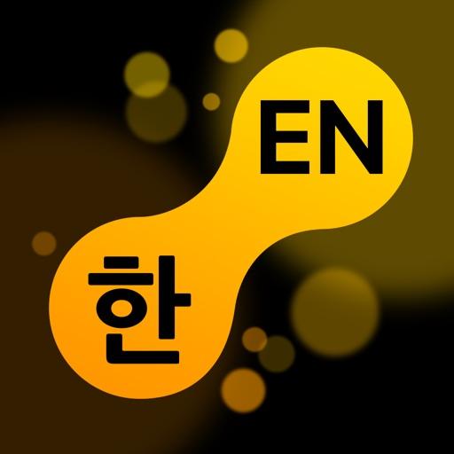 KoEnDic 한영/영한 사전 8 in 1