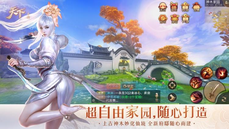 天下-和小姐姐筑梦神木家园 screenshot-0