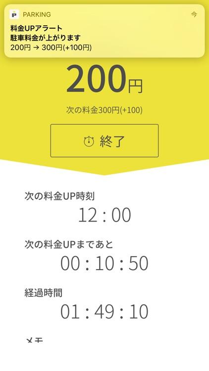 parKing - 八戸駐車場検索アプリ screenshot-9
