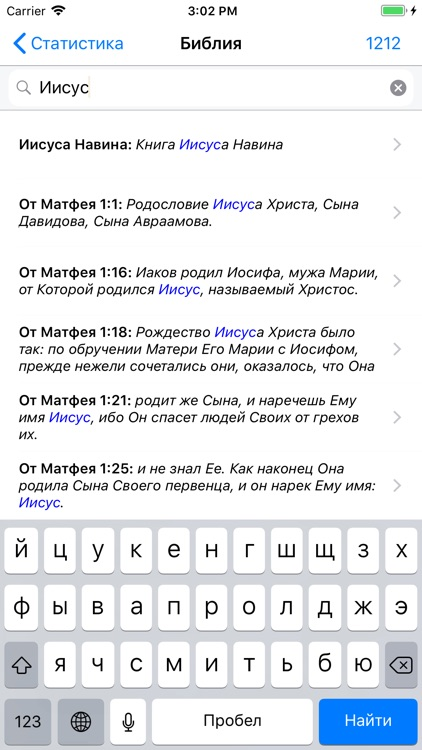 Библия Каноническая screenshot-4