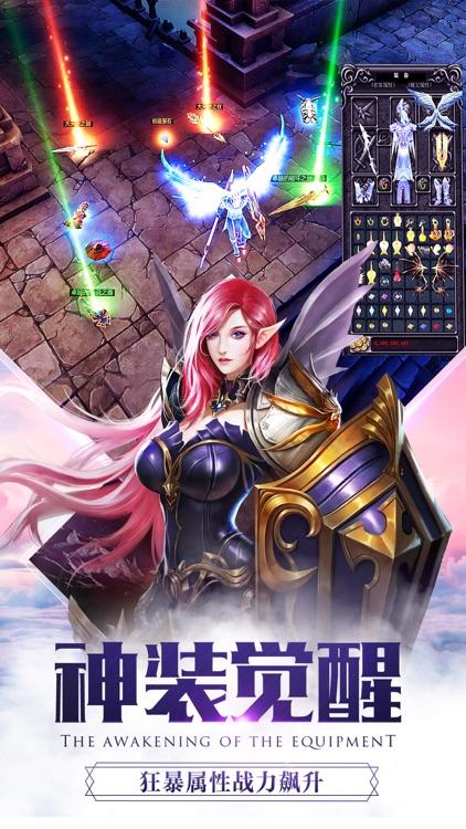 大天使之剑H5-奇迹MU正版授权 screenshot-4
