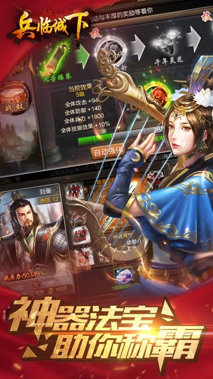 兵临城下-率兵崛起 screenshot-3