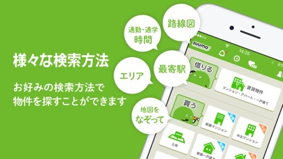 お部屋探しはSUUMO(スーモ)不動産 検索アプリ ScreenShot1