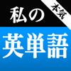 本気!私の英単語 大学受験編 - 受験英語...