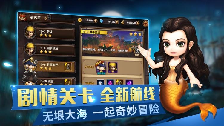 海盗传奇-全新冒险之旅 screenshot-3