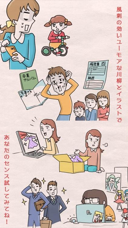 おもしろ川柳 - 暇つぶしゲーム screenshot-3