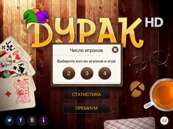Скачать Дурак HD карточная игра