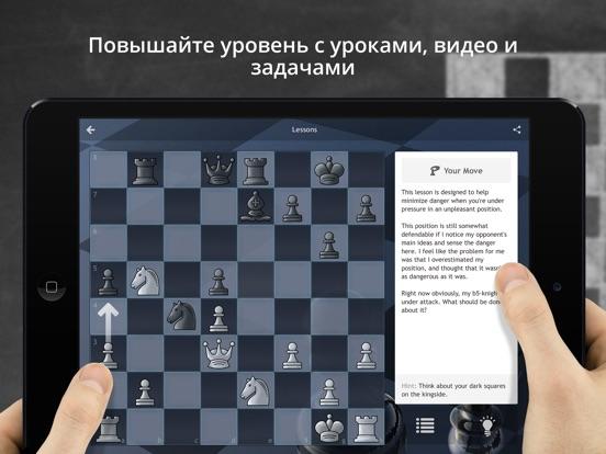 Скачать Шахматы - играйте и учитесь