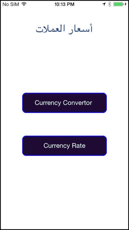 اسعار العملات screenshot-4