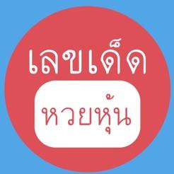 Image result for หวยหุ้น