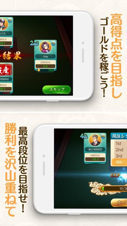 麻雀鳳凰 - 初心者もサクサク対局できる本格マージャン screenshot-3