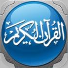 Корана голосом Священный Коран icon