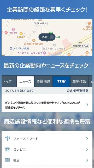 NOKIZAL powered by 帝国データバンクスクリーンショット4