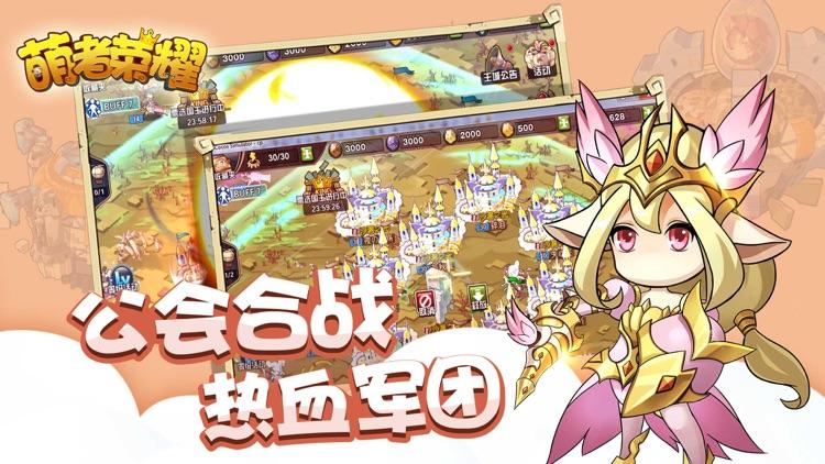 萌者荣耀——异界冒险  王者召唤 screenshot-4