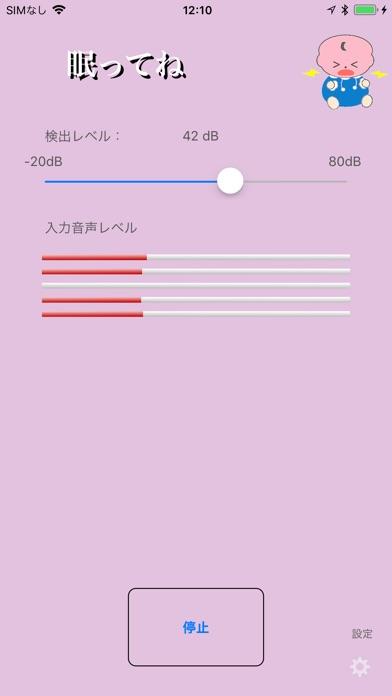 眠ってね screenshot1