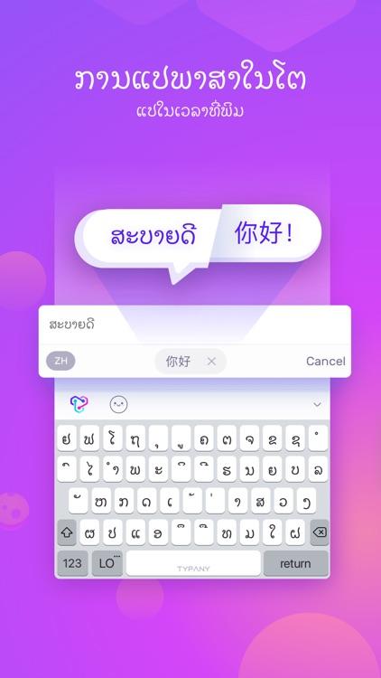Lao Keyboard by Typany - Theme screenshot-5