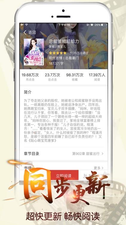 连尚读书 - 阅读器离线看书 screenshot-4