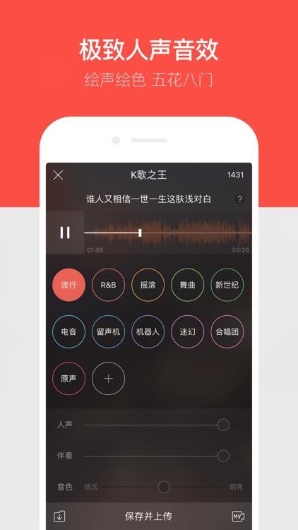 唱吧-最时尚的手机KTV screenshot-4