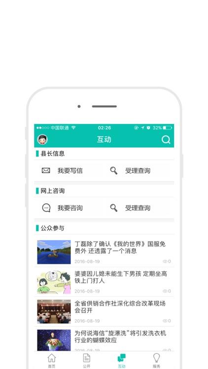清河资讯 screenshot-2