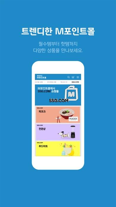 현대카드 M포인트몰 for Windows