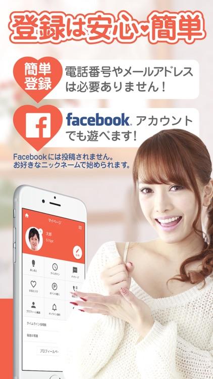 SWITCH - ビデオ通話アプリ screenshot-4
