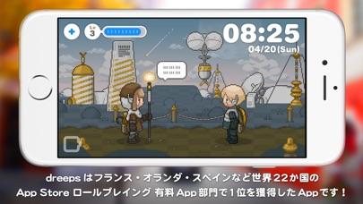 dreeps: アラームプレイングゲーム screenshot1