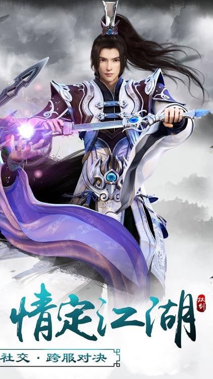 紫青双剑—剑侠修仙世界情缘手游