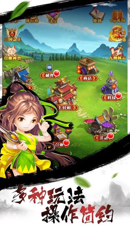 三国塔防保卫战-经典三国休闲塔防策略游戏 screenshot-3