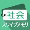 スワイプメモリ~高校受験中学社会ミニマム500アイコン