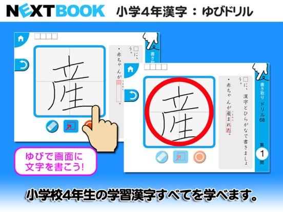 小学4年生漢字:ゆびドリル(書き順判定対応漢字学習アプリ)のおすすめ画像3