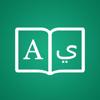 Arabisch Wörterbuch +