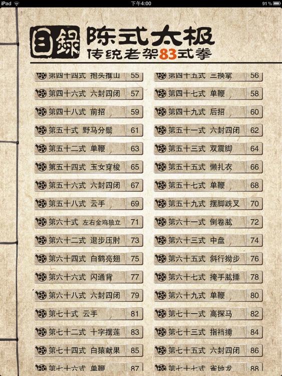陈式太极83式 screenshot-3