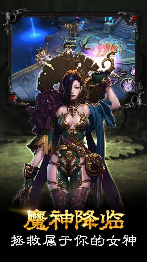 暗黑者3:毁灭-黑暗女神魔幻之夜 App 截图