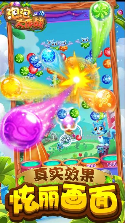泡泡龙 - 泡泡龙消消乐2019新版 screenshot-4