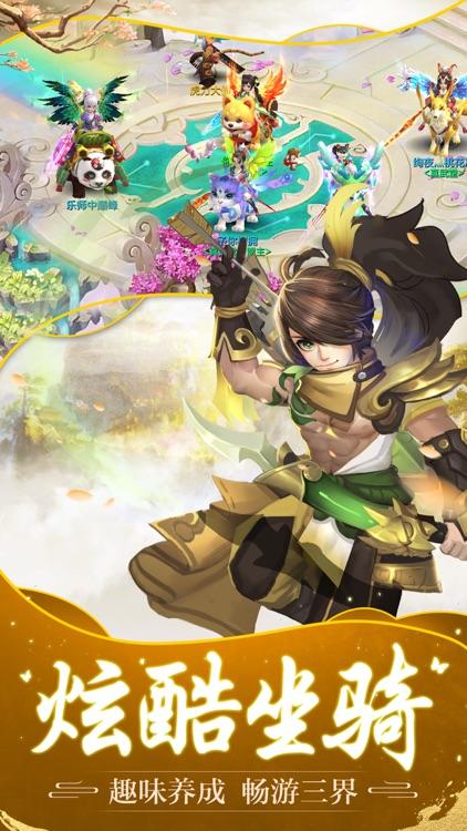 西游仙缘-经典西游回合手游 screenshot-3