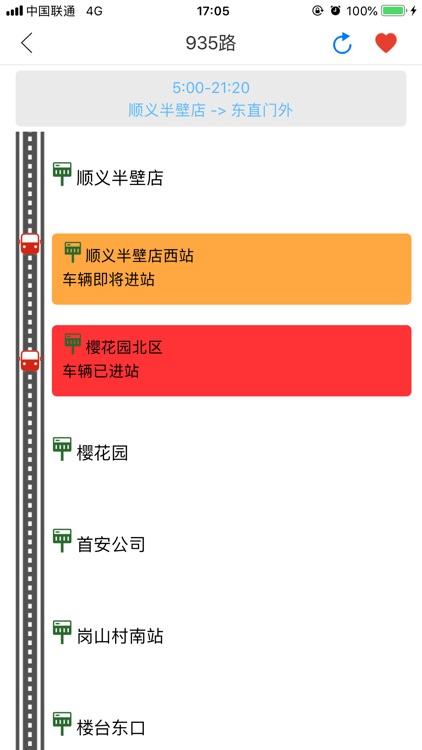 北京实时公交-专注等公交