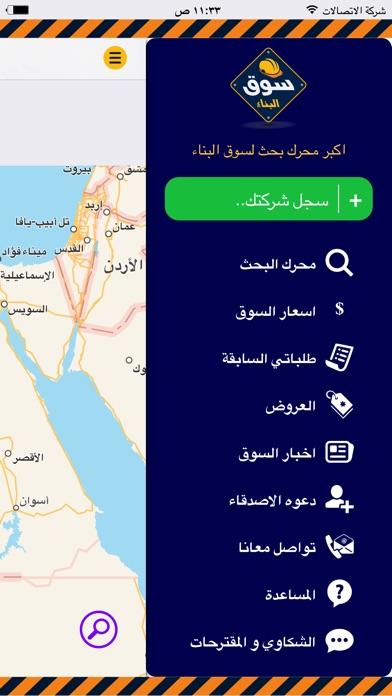 SouqALBenaa Screenshot