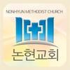 논현교회(Church)