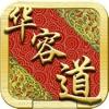 三国华容道-中国民间智力游戏