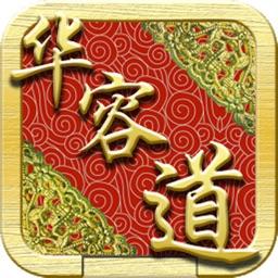 英雄华容道-中国民间智力游戏