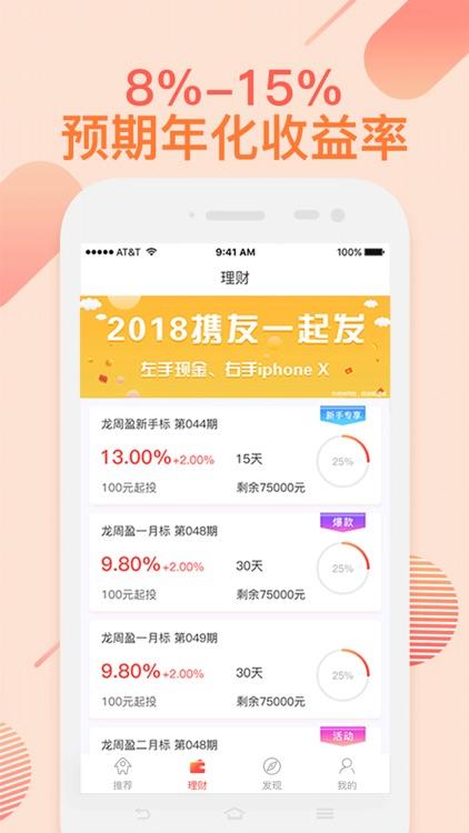 龙龙理财(中鑫达版)-高收益金融理财投资平台