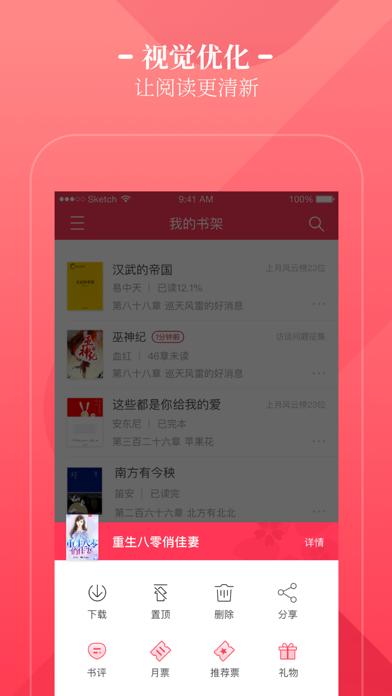 小说阅读网 - 正版言情小说阅读器 screenshot three