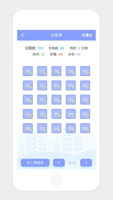 考试通——二级建造师 screenshot 4